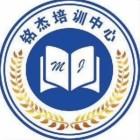 射阳县铭杰培训中心