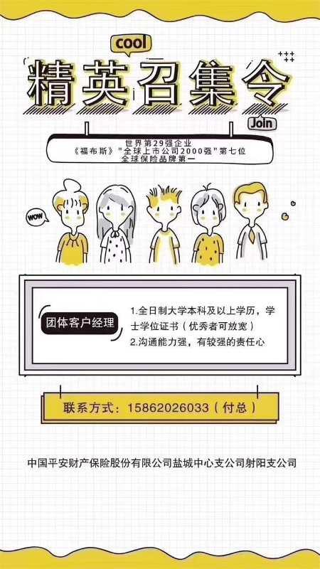 中国平安财产保